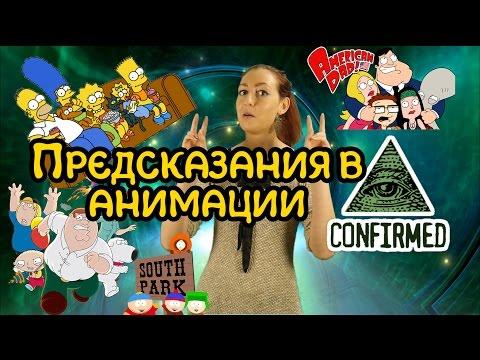ТОП 5 Събития Предсказани в Анимации