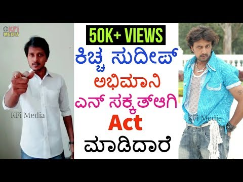 Super Dubsmash by Kiccha Sudeep Fan Surya - Gooli Movie - Kannada Dubsmash Videos - Kannada Movies