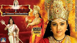 New Tamil Devotional Movie | Sri Kannika Parameswari | Dubbed Tamil Movie | GoldenCinemas