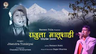 Latest Kumaoni Song RAJULA MALUSHAHI Jagar Of Jitendra Tomkyal