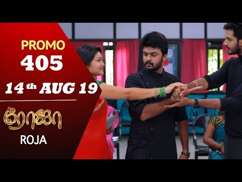 Roja Promo 14-08-2019 Sun Tv Serial Online