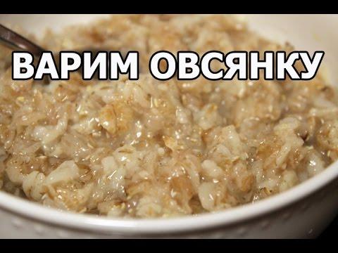 Как готовить овсянку - видео