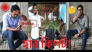 Bangla Funny Video l হারকিপটা harkipta l Fun Emotion Love l Bangla New Funny video