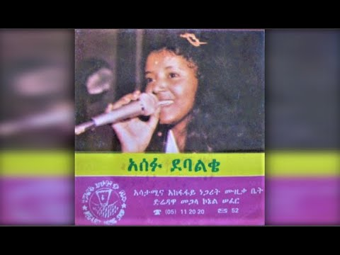 Asefu Debalke - Goum Goum ጉም ጉም (Amharic)