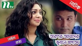 Bangla Natok - Tarpor Amader Vubone Swagotom (তারপর আমাদের ভুবনে স্বাগতম) Prova & Shatabdi Wadud