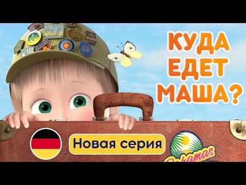Маша и Медведь - Премьера 🎬 Большое путешествие 🌏 Новая серия