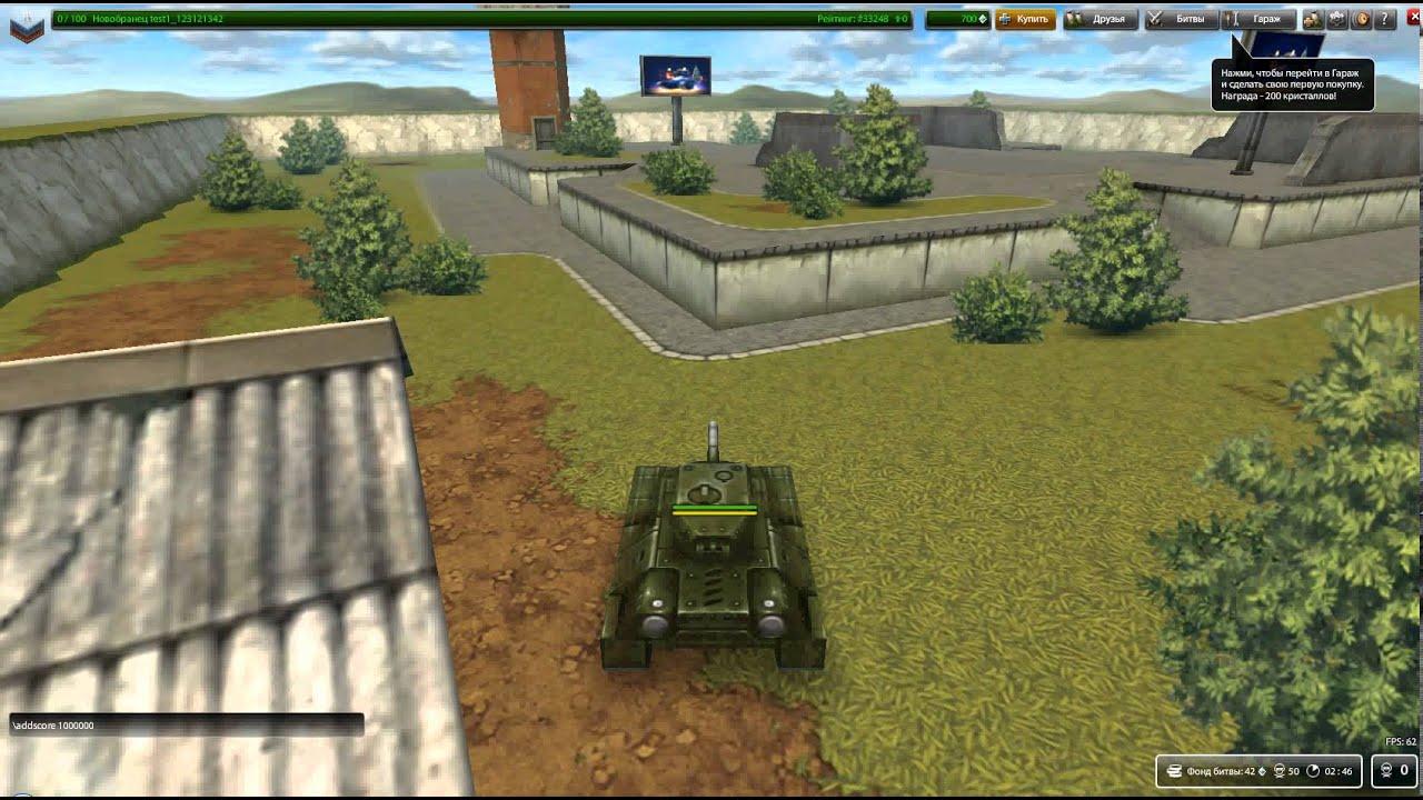 Как сделать опыт в танках