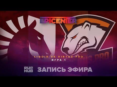 Liquid vs Virtus.pro, EPICENTER 2017, game 1 [Lex, Godhunt]