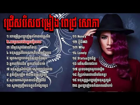 Pich SoPhea Song Collection |Khmer Music Collection Non Stop