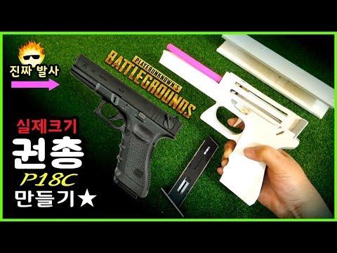 [배그] 진짜 장전되는 권총 P18C 똑같이 만들기 ♥닥파파 레전드작품♥갑분띠 주의ヲヲ#배틀그라운드#닥터파이어