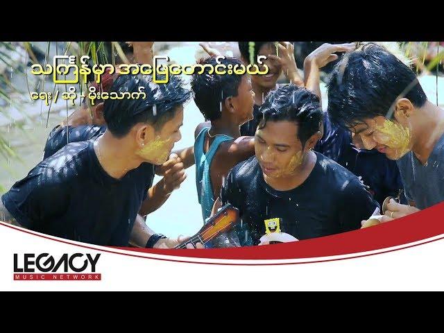 မိုးေသာက္ - သႀကၤန္မွာအေျဖေတာင္းမယ္ (Thingyan Mhar A Phay Taung Mal) (Official Music Video) thumbnail