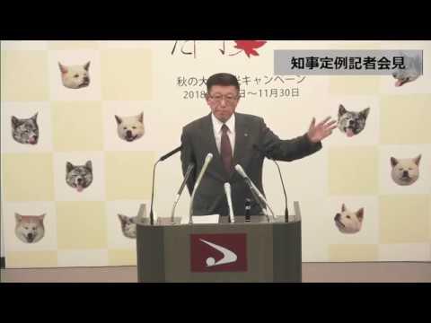 平成30年11月5日「知事記者会見」