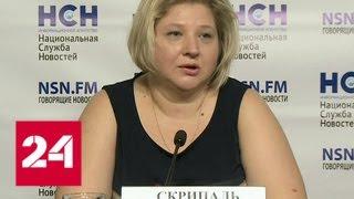 Сергей Скрипаль может быть уже мертв, считает его племянница - Россия 24