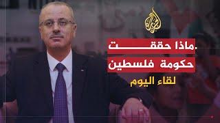 لقاء اليوم- رامي الحمد الله رئيس حكومة الوفاق الفلسطيني