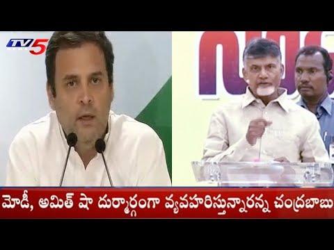 బీజేపీకి టీడీపీ, కాంగ్రెస్ కౌంటర్లు..! | TDP And Congress Counters To BJP | TV5 News