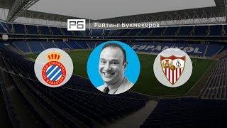 ставки на матч Леванте Стандард