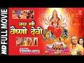 Jai Maa Vaishnodevi I English Subtitles I Watch online Full Movie I GULSHAN KUMAR I GJENDRA CHAUHAN thumbnail