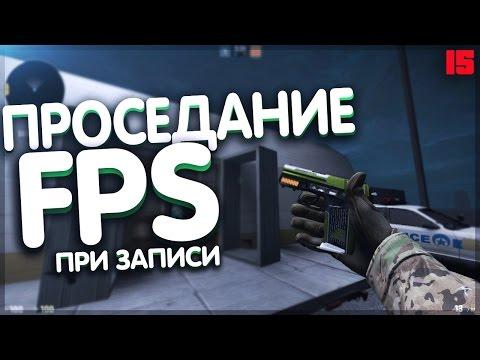 ПРОСЕДАНИЯ FPS ПРИ ЗАПИСИ ВИДЕО! (Советы для исправления)