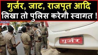 अगर गाड़ी के पीछे लिखा गुर्जर या जाट तो नहीं होगी खैर | Headlines India