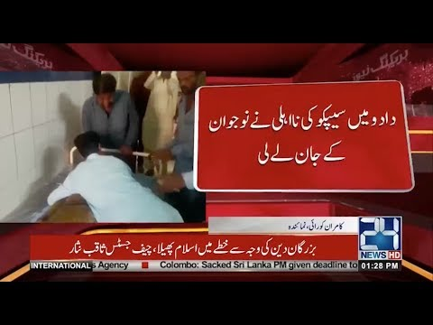 Young Man Dies Of Electric Current Shock | 'Sepko' | 24 News HD