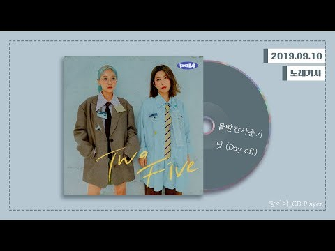 Download 가사 볼빨간사춘기BOL4 - 낮 Day offㅣTwo Five Mp4 baru
