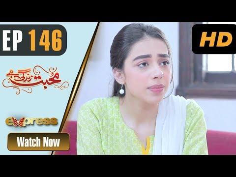 Pakistani Drama | Mohabbat Zindagi Hai - Episode 146 | Express Entertainment Dramas | Madiha | Mohabbat Zindagi Hai - Episode 146