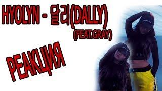 РЕАКЦИЯ на HYOLYN - Dally Mad Ria K-POP