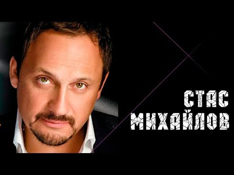 Стас Михайлов - Живой / Stas Mihaylov - Alive