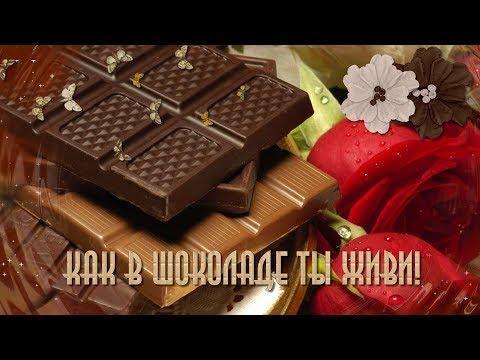 Открытка с днем шоколадка 347
