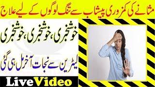 Categorias de vídeos treatment peshab ka bar bar ana