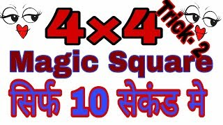 4×4 Magic Square, Trick- 2,samar dalani