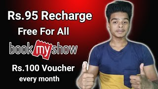 Loot!! Rs.95 Recharge Free,Free Jio Recharge,Rs.100 Bookmyshow Voucher Free Every Month 🔥