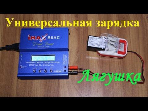 Зарядка для аккумуляторов на алиэкспресс