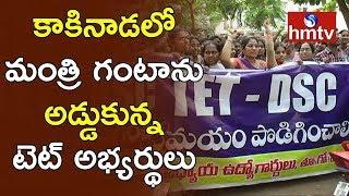 TET Candidates Stops Ganta Srinivasa Rao | AP TET - DSC 2018 | Kakinada  | hmtv News