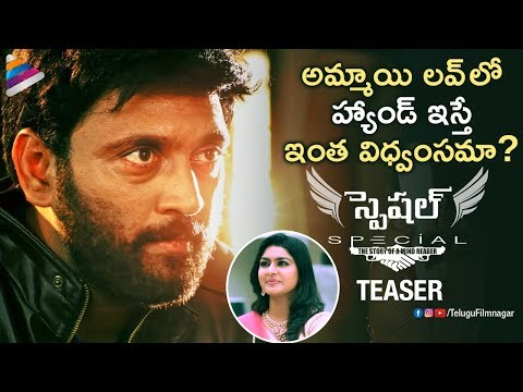Special Telugu Movie Teaser | Ajay | 2018 Latest Telugu Movie Teasers | Telugu FilmNagar
