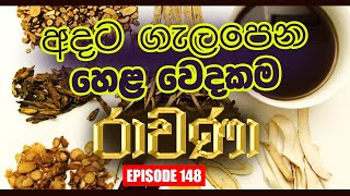 RAVANA | Episode 148 | 13 – 05 – 2021 | SIYATHA TV