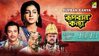 Rupban Kanya - Bengali Movie - 13/13
