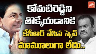 Reason Behind Komatireddy Venkat Reddy Assembly Suspension | CM KCR |Telangana 2019 Election |YOYOTV