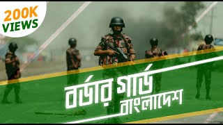 Border Guard Bangladesh (BGB)
