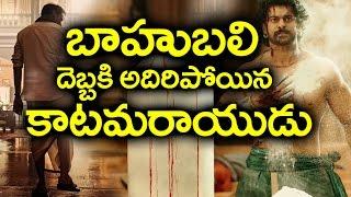 బాహుబలి దెబ్బకు  అదిరిపోయిన కాటమరాయుడు    Bahubhali Beats Katamarayudu With In Days