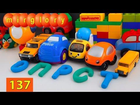 Машинки мультфильм про Алфавит О-Т Город машинок 137 серия Развивающие мультики для детей mirglory