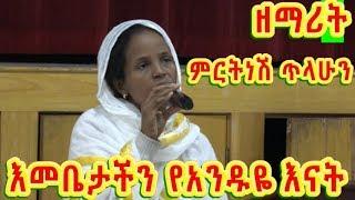 Ethiopian Ortodox  (Zemarit Mirtnesh Tilahun)