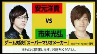 【安元洋貴vs市来光弘】ゲーム対決!『スーパーマリオメーカー』