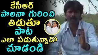 Comman Man Sensational Comments And Sing A Song By Kcr | TTM