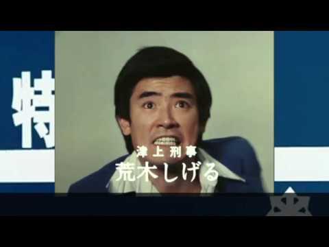 特捜最前線 ED「私だけの十字架」正に昭和の「秀作」でした。