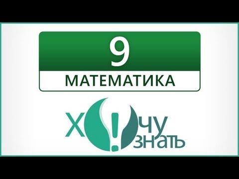 Видеоурок 9 по Математике Подготовка к ГИА 2012