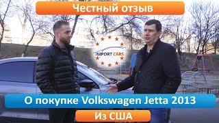 Честный отзыв о бюджетном авто из США Volkswagen Jetta 2013 2.0 // Авто из США