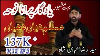 Muslim Diyan Dhiyan (Raza Abbas Shah)