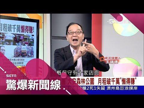 台灣-驚爆新聞線-20181006 祖先好厲害!東區金主擁七座大安森林公園 後代每人10家店面月租破千萬懶得賺