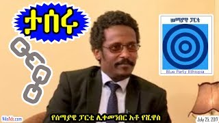 Ethiopia: የሰማያዊ ፓርቲ ሊቀመንበር አቶ የሺዋስ አሰፋ ታሰሩ Ato Yeshiwas Assefa Semayawi Party - VOA